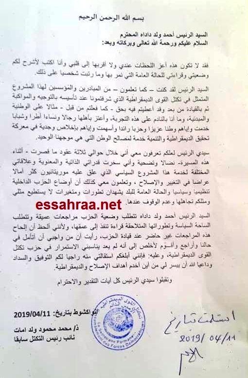 وثيقة استقالة محمد محمود ولد امات من حزب التكتل