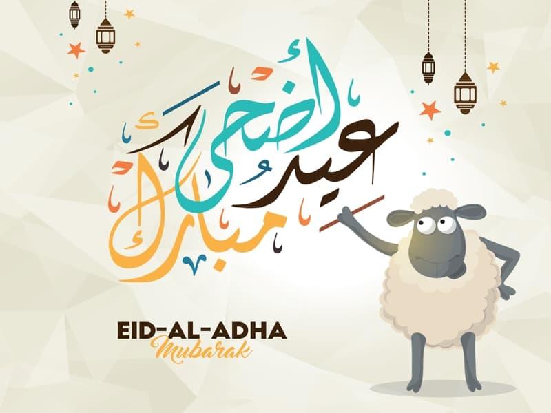عيد الأضحى المبارك - صورة تخدم الموضوع