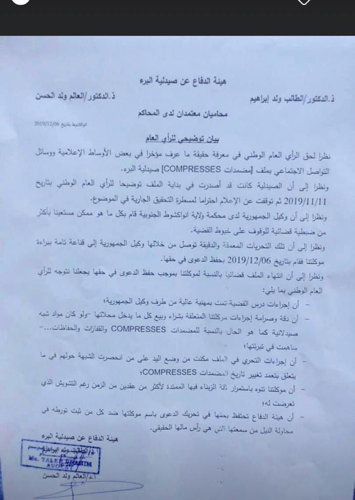 بيان هيئة الدفاع عن صيدلية البرء - (المصدر: وسائل التواصل الاجتماعي)