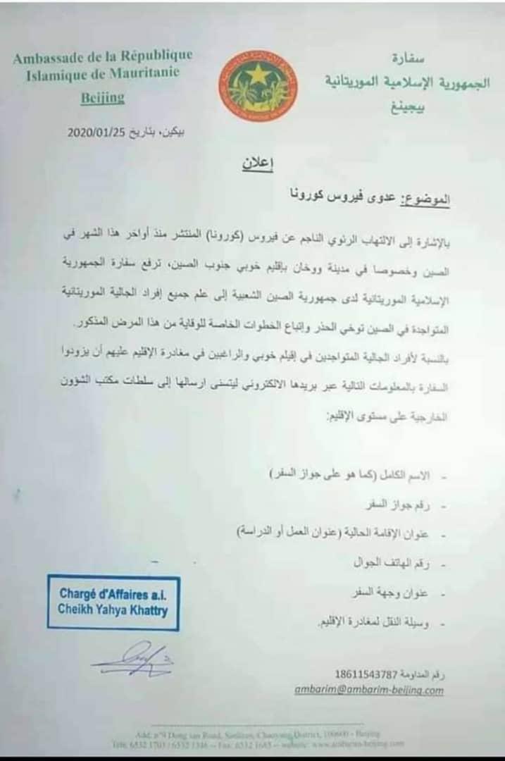 بيان السفارة الموريتانية في الصين (المصدر: انترنت)