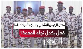 مقتل الرئيس التشادي بعد أن حكم 30 عاما فهل يكمل نجله المهمة؟ ـ (المصدر: الصحراء)