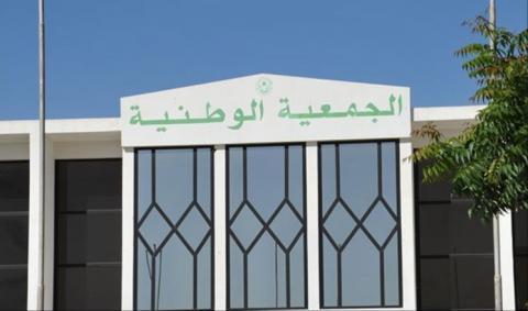 الجمعية الوطنية- المصدر (الانترنت)