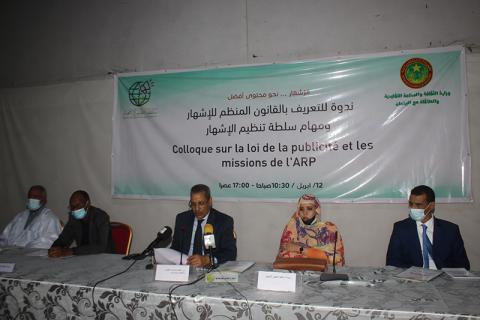 ندوة للتعريف بالقانون المنظم للإشهار في موريتانيا- المصدر (وما)