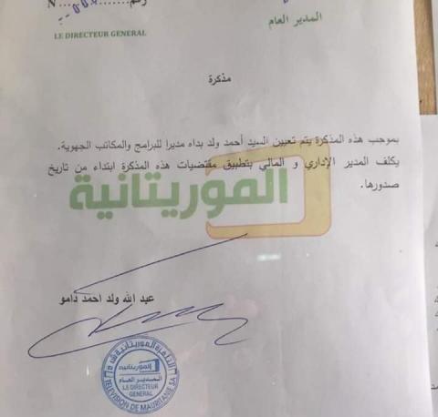 مذكرة تعيين الصحفي أحمدو ولد بداها
