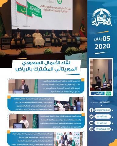 لقاءات رجال الأعمال الموريتانيين السعوديين