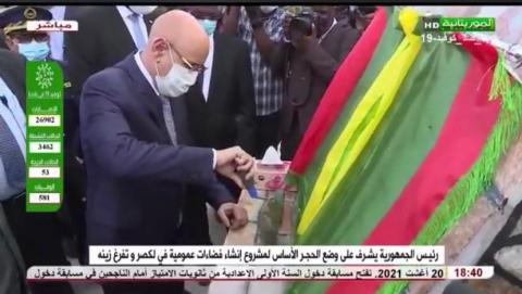 الرئيس غزواني يضع الحجر الأساس لساحتين عموميتين