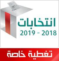 الصحراء تواكب الاستحاقات الانتخابية المقبلة بتغطية خاصة - الصحراء