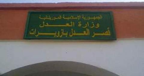 قصر العدل بازويرات (المصدر: انترنت)