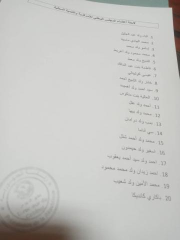أعضاء المجلس الوطني للامركزية والتنمية