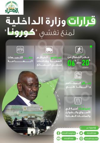 إجراءات وزارة الداخلية - (إنفوجرافيك الصحراء)