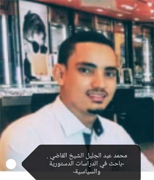 محمد عبد الجليل ولد الشيخ القاضي