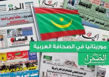موريتانيا في الصحافة العربية - (تصميم: الصحراء)