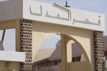 قصر العدل - المصدر (الصحراء)