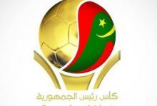 كأس رئيس الجمهورية - موريتانيا / (المصدر:انترنت)
