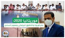 موريتانيا 2020: عام كورونا والتحقيق البرلماني وهموم الساحل