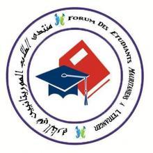 منتدى الطلاب الموريتانيين في الخارج