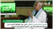 الأمين الدائم لحزب التكتل الامام أحمد ولد محمدوـ (المصدر: الصحراء)