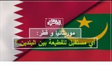 موريتانيا وقطر: أي مستقبل للقطيعة بين البلدين؟