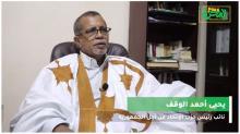 يحيى أحمد الوقف - نائب رئيس حزب الإتحاد من أجل الجمهورية