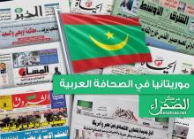 موريتانيا في الصحافة العربية - (مركز الصحراء)