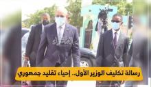 الرئيس غزواني رفقة وزيره الأول محمد ولد بلال - (أرشيف الصحراء)