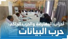 اجتماع سابق للأحزاب الممثلة في البرلمان (المصدر: الصحراء)