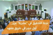 حسم تشكيل اللجنة بعد أيام قليلة من إقرارها رسميا - (المصدر: الصحراء)