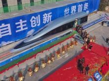 """كشفت الصين مؤخرا عن نموذج لقطارها فائق السرعة """"ماغليف"""""""