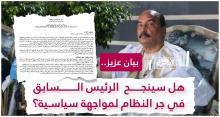 هل سينجح  الرئيس السابق في جر النظام لمواجهة سياسية؟ ـ (المصدر: الصحراء)