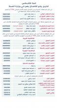 لائحة أرقام وزارة الصحة