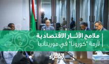 """ملامح الآثار الاقتصادية لأزمة """"كورونا"""" في موريتانيا(المصدر:الصحراء)"""