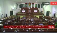 الجلسة العلنية المخصصة لنقاش برنامج الحكومة ـ (المصدر: البرلمانية)