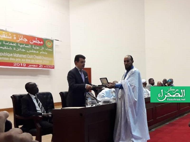 حفل توزيع جائزة شنقيط (المصدر:الصحراء)